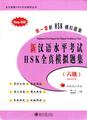 新漢語水平考試HSK全真模擬題集(6級)