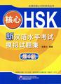 核心HSK新漢語水平考試模擬試題集(第6級)