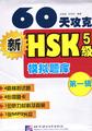 60天攻克新HSK5級模擬題庫
