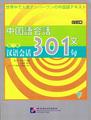 漢語会話301句(下)