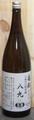 亀齢 無濾過五段 仕込純米酒 八九(はちく) 1.8L瓶 生