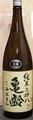 純米 亀齢 六拾 八(ろくじゅうはち)  1.8L瓶生