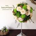 ブーケ* * * * 【全国送料無料】プリザ-ブドフラワ-    〜hana*hana〜