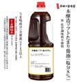 減塩 本醸造ソフトたまり醤油「塩分8%」(1.8L)単品 ※化学調味料不使用