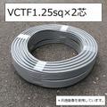 VCTF1.25sq×2芯