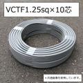 VCTF1.25sq×10芯   送料無料 午前注文で即日発送