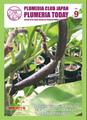 【Plumeria Club会報誌】プルメリア情報誌「Plumeria Today」 VOL.9(特別刊行号) - 永久保存版! プルメリアを種から育てる、種から早く咲かせる、自家採種するための秘伝のノウハウ特集(ゆうパケットにて発送)