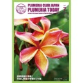 【Plumeria Club会報誌】Plumeria Today Vol.7 - 冬越し終盤~初春の管理ヒント特集(ゆうパケットにて発送)