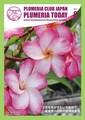 【Plumeria Club会報誌】プルメリア情報誌「Plumeria Today」 VOL.8 - 咲かせるための夏後半からの管理特集(ゆうパケットにて発送)