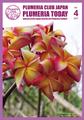 Plumeria Club会報誌】Plumeria Today Vol.4 - 植え付け特集号(ゆうパケットにて発送)