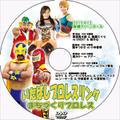 DVD いたばしプロレス グリーンホール 2015・4・12
