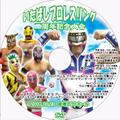 DVD いたばしプロレス 成増アクトホール 2016・10・23