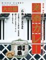 大吟醸美酒カレー   (プレミアム版)