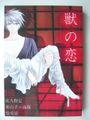 NARUTO同人誌カカイル本「獣の恋」