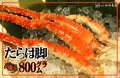 タラバ蟹脚 800g前後(1肩)