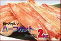 ズワイ蟹 ハーフカット たっぷり2kg!!
