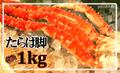 タラバ蟹脚 1kg前後(1肩)