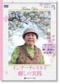 5%off)インナーチャイルド癒しの実践DVD