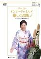 5%off)インナーチャイルド癒しの実践DVD4