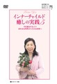 5%off)インナーチャイルド癒しの実践DVD5