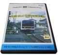 本家M.oの鉄道資料室Vol,1 ブルーレイ版