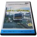 本家M.oの鉄道資料室Vol,1 DVD版