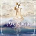 ①ご自宅・プレゼント用 Ave Maria(アヴェ・マリア)(Angel Stream)