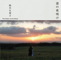 助川久美子「道の夜明け」