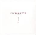 「オトナのための子守唄 ~songs for the human~ 」  助川久美子featuring OPUS