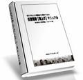 任意売却【物上げ】マニュアル 31のノウハウ編 デラックス版