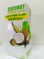 特性製法の【ココナッツシュガー】 350g