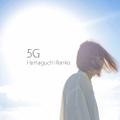 "【8P セルフライナーノーツ特典付】浜口藍子ミニアルバム""5G"""