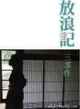 放浪記〔三部作〕-MP3/DVDオーディオ-