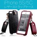 iPhone5/5S/5C ストラップ付 レザーケース