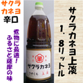 サクラカネヨ 上淡(薄口) 1.8L
