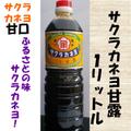 サクラカネヨ 甘露(濃口) 1L