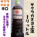 サクラカネヨ 上淡(薄口) 1L