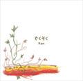Ren1stアルバム「やくそく」