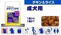 チキン&ライス(アダルト)2.4kg