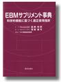 EBMサプリメント事典