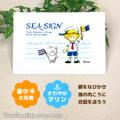 ポストカード【SEA SIGN】