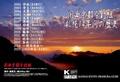 【DVD】関西京都今村組札幌14年間の歴史