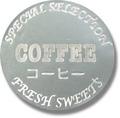 NC-52 菓子シール COFFEE