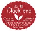 NC-119 紅茶