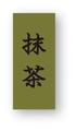 NC-35 菓子シール 抹茶