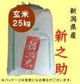 2年魚沼産新之助 玄米25kg【玄米色彩選別済み】