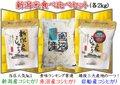 新潟米食べ比べセット(各2kg)魚沼産、岩船産、新潟産のコシヒカリ