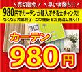 超お買得!980円カーテン