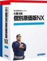 大蔵大臣個別原価版NXSuper スタンドアロン