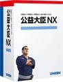 公益大臣NXSuper スタンドアロン